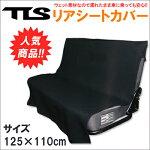 TLSリアカーシートカバー(車用防水シートカバー)