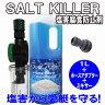錆びる前に!! ソルトキラー(塩害腐食防止剤) 1L+ミキサー+ホースアダプターKAW ULTRA300/STX-12F/15F/800SX-R