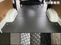 ハイエース200系標準/ロングボディDX車専用フロアパネル選べるカラー5色【硬質タイプ】※特別送料※代引き不可