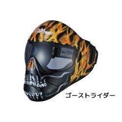 セーブフェイスマスク