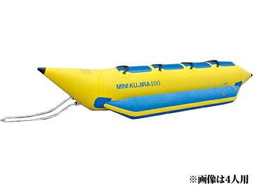 ミニ クジラ5人乗り※特別送料