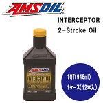 AMSOIL(アムズオイル)INTERCEPTOR2-StrokeOil(インターセプター2ストロークオイル)1QT1ケース(946ml×12本)