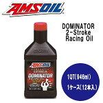 AMSOIL(アムズオイル)DOMINATOR2-StorkeOil(ドミネーター2ストロークレーシングオイル)1QT(946ml)1ケース(12本入)
