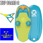 ZUPBOARD2/ザップボード2【ボード+ハンドルロープ】2点セット※特別送料