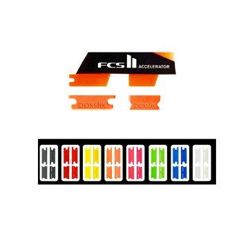 【GWも10時までのご注文は当日発送】 BOXSTIX FINBOX SOLUTIONS Dual Tab2 FCS2 スティック ボックススティック フィンボックスカバー サーフィン サーフボード フィン 人気 サーフィン グッズ エフシーエス カラー フィンアップ おしゃれ 人気 ファンボード