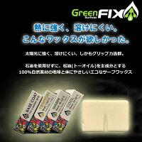 サーフボードワックスグリーンフィックスワックスGREENFIX90gサーフィンワックスサーフボード滑り止めサーフィングッズボードワックス人気商品