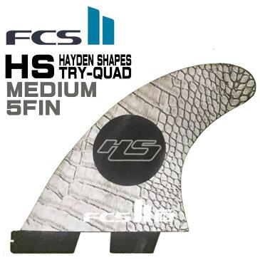 【平日13時までのご注文は当日発送】 FCS2フィン 5フィン TRY-QUAD HS PC CABON HAYDEN SHAPES ヘイデンコックスモデル MEDIUM ショートボード用 サーフィン