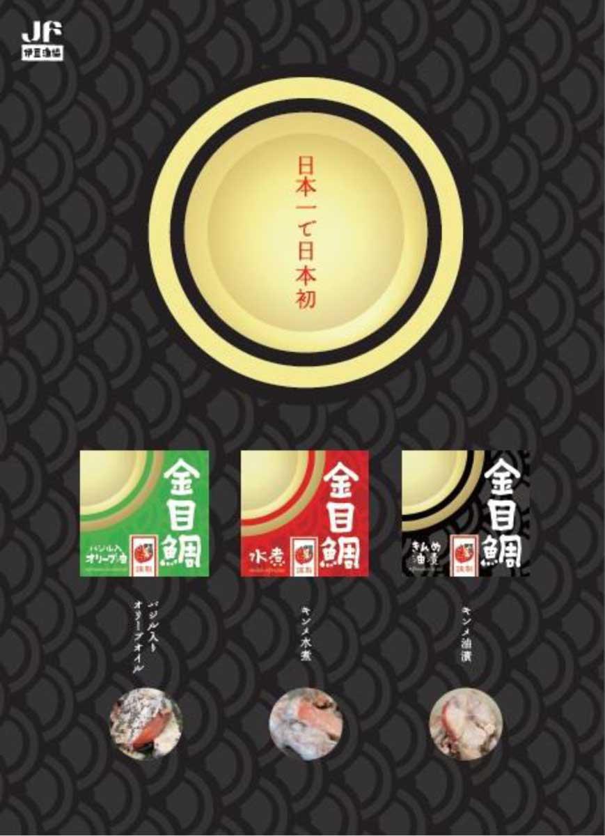 ポイント最大28倍!4/16(火)01:59まで きんめ缶6個セット 金目鯛 水煮 オリーブ油 きんめ油漬 缶詰 キンメ缶 人気商品