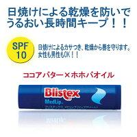 BlistexMedlipブリステックスメドリップSPF10