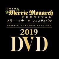 メリーモナークフェスティバル2019DVD第56回2019MerrieMonarchFESTIVALDVD