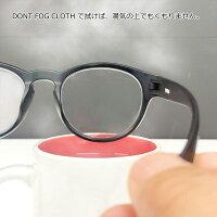 サングラス眼鏡メガネレンズくもり止めドントパニックDOTPANICDONTFOGCLOTH
