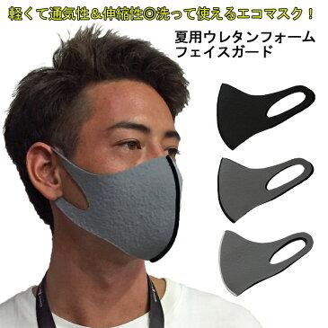 マスク 在庫あり 夏用 洗えるマスク ウレタンフォーム フェイスガード 男性用 女性用 子供用 大人用 日本製 グレー ブラック 黒 レギュラー スモール 大き目 小さめ 通気性 伸縮性 人気 おすすめ