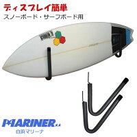 サーフボードラックスタンドショートサーフィン壁掛け用斜め掛式アームラックV型スノーボードショートボード