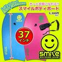 Smile Bodyboard スマイルボディーボード2点セット 37インチ/ボディーボードお買い得セット/初心者用ボディーボード/子供用ボディーボ…