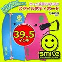 Smile Bodyboard スマイルボディーボード2点セット 39.5インチ/ボディーボードお買い得セット/初心者用ボディーボード/子供用ボディー…