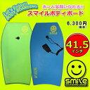 Smile Bodyboard スマイルボディーボード2点セット 41.5インチ/ボディーボードお買い得セット/初心者用ボディーボード/子供用ボディー…