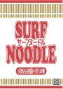 サーフヌードルvol.1  SURF NOODLE vol.1 SURF FOOD PICTURES/ サーフィンDVD 【RCP】fs04gm