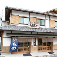 伊豆下田名産ひものAセット8枚小木曽商店創業120年