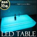 【即日発送可】色鮮やかに光る幅160cmLEDコーヒーテーブルイルミネーションテーブル16色リモコンLED家具イベント照明クリスマスイルミネーションハロウィンバークラブパーティー