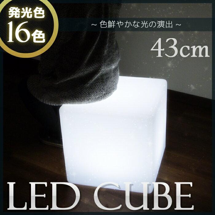 LED キューブ インテリア 椅子