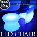 鮮やかに光るLEDチェア椅子いす防水16色カラーチェンジ点灯プラスチック製丸椅子イススツールリモコン操作OK抗菌加工衛生的LED内蔵防水IP65屋外使用OKLED家具