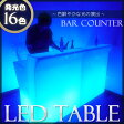 【即日発送可】光るLEDバーカウンターテーブル【1個】発光色は16色でリモコンで遠隔操作OK 光るテーブル イベント用テーブル 抗菌加工 衛生的 LED内蔵 防水 IP65 屋外使用OK LED家具