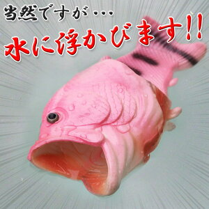 サンダルビーチサンダル魚型サンダル魚サンダルスリッパメンズキッズレディース魚親子川海プールマリンアウトドア下駄ラバーサンダルベランダ屋外室内軽い痛くないどっきりびっくり