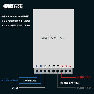 【大容量電源20A】100v→12v変換ACアダプターコンバーター家庭用コンセントでLEDテープ5A以上直流安定化電源12v20AMAX240Wledテープ100v作業灯