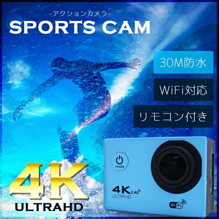 4K対応 アクションカメラ ウェアラブルカメラ リモコン遠隔操作可 WiFi対応 水深30m防水 フル ウルトラHD HDMI 各種マウントパーツ完備 広角170°アクションカム ウインタースポーツ
