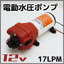 電動水圧ポンプ電動ウォーターポンプ小型12v1分間に17リットル屋外シャワー自動車船舶キャンピングカーボート圧力0.28Mpa
