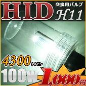 HIDH11バーナー100wHID作業灯サーチライト用交換バルブ/バーナー4300k