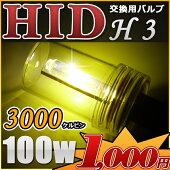 HIDH3バーナー100wHID作業灯サーチライト用交換バルブ/バーナー3000k