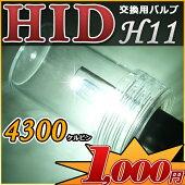 HIDH11バーナー55wHID作業灯サーチライト用交換バルブ/バーナー4300k