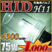 HIDH11バーナー75wHID作業灯サーチライト用交換バルブ/バーナー4300k