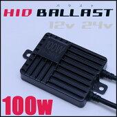 【9v~36v】HIDバラスト100wデジタルバラスト12v24v兼用/車・トラック・作業灯の予備用・交換用としても
