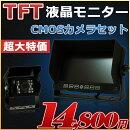[送料無料]7inchTFT液晶モニターセット12/24v兼用CMOSカメラ延長コード付き