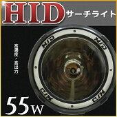 HIDサーチライト55wスポットライトh312v/24v兼用コンパクトサイズ反射板185mm