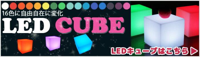 LEDインテリア キューブはこちら