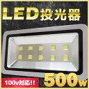 超強力 LED投光器 作業灯 500w 100v 6000k...
