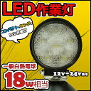 LED作業灯 拡散タイプ 一般白熱電球18w相当 1350Lm LEDワークライト 12v/24v兼用 LED投光器 タイヤ灯 看板灯 トラック