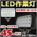 超拡散LED作業灯45w3200lmノイズレス12v-24v兼用拡散範囲最高クラスLED投光器ledワークライト農機具作業灯