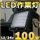 ハイパワータイプLED作業灯100w12v-24v兼用LED投光器照度/拡散範囲最高クラスledワークライト