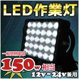 LED 作業灯 150w 集魚灯 15000lm 狭角 拡散 混合タイプ ノイズレス 12v 24v兼用 led ワークライト LED外灯 屋外照明 庭園灯 投光器 LED投光器 非常灯 80w