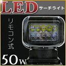 リモコン式LEDサーチライト50w24v360度首振り可能LED作業灯船舶・重機・漁船