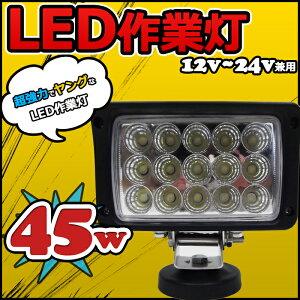 [送料無料]ヤングなLED作業灯拡散タイプ45wワークライト12v/24v兼用