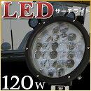 【6ヶ月間保証】超高出力型LEDサーチライト120wブラックLED作業灯12v/24v兼用メガスポット10200LMCREE製船用品・ボート・漁船作業灯ワークライトLEDスポットライト集魚灯船舶ライト