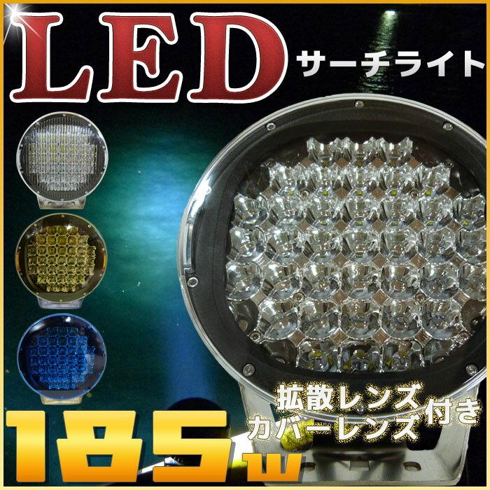 LEDサーチライト