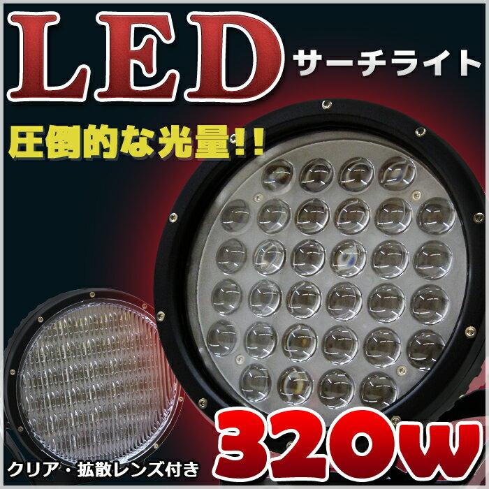 LED サーチライト