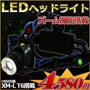 【送料無料】CREE製XM-LT6搭載充電式LEDヘッドライト/ヘッドランプ1200LM生活防水