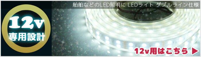 ledテープ 12v専用